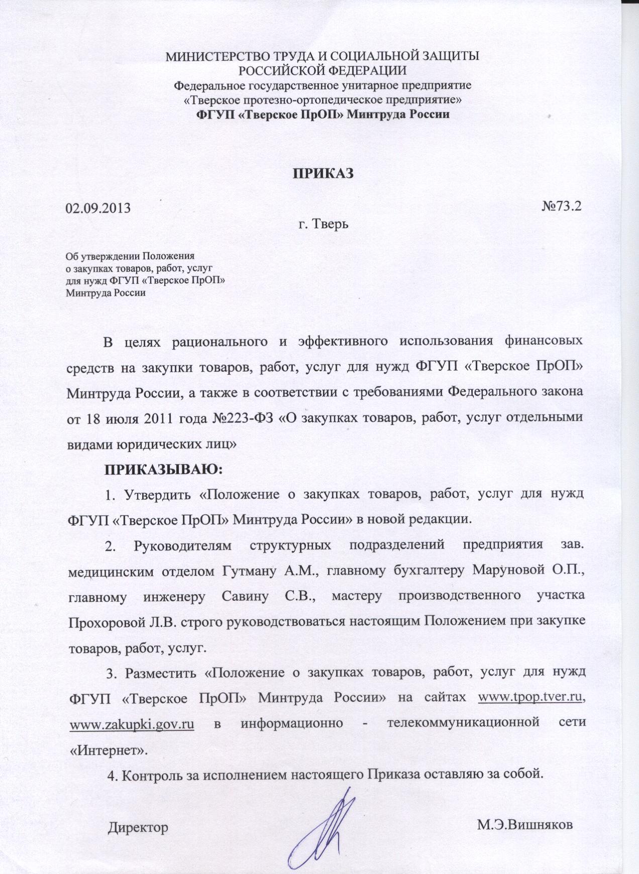 Приказ Министерства культуры РФ от N 558 Об утверждении
